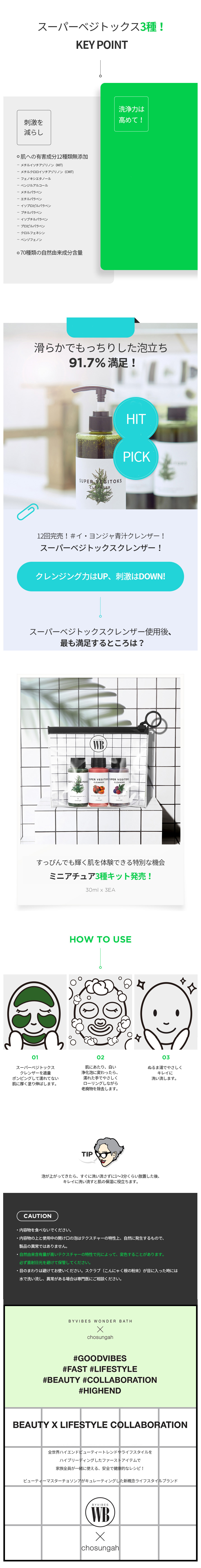 [ワンダーバス] スーパーベジトックスクレンザー 300ml