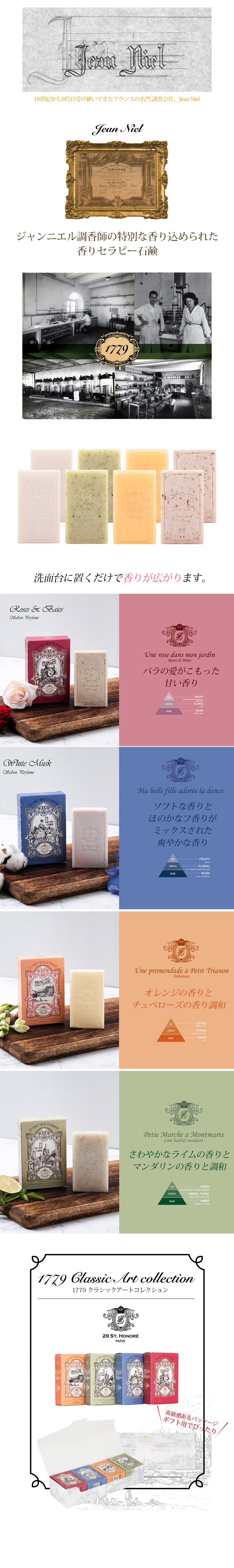 [29st.Honore]ヴァンネフサントノレ香り石鹸1箱プレゼント用/8個セット