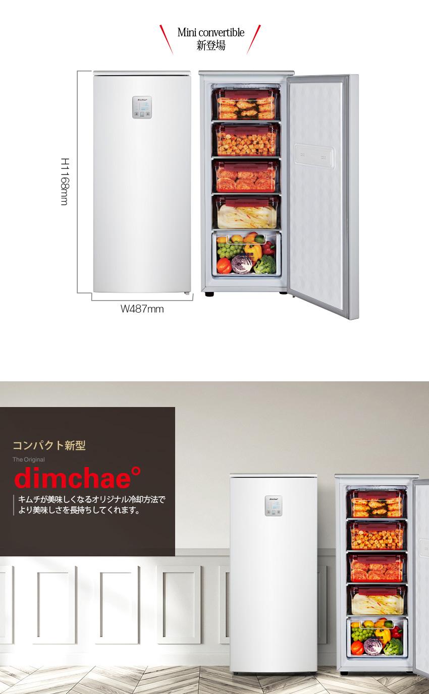 ディムチェ・キムチ冷蔵庫100ℓ(1ROOMスタンドタイプ)