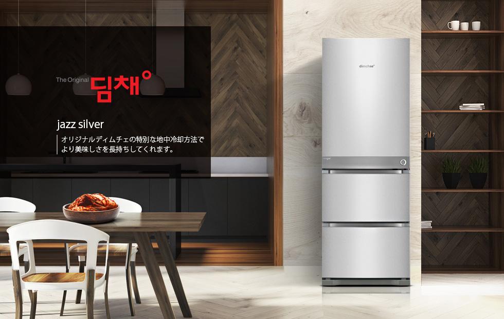 新型ディムチェキムチ冷蔵庫300L