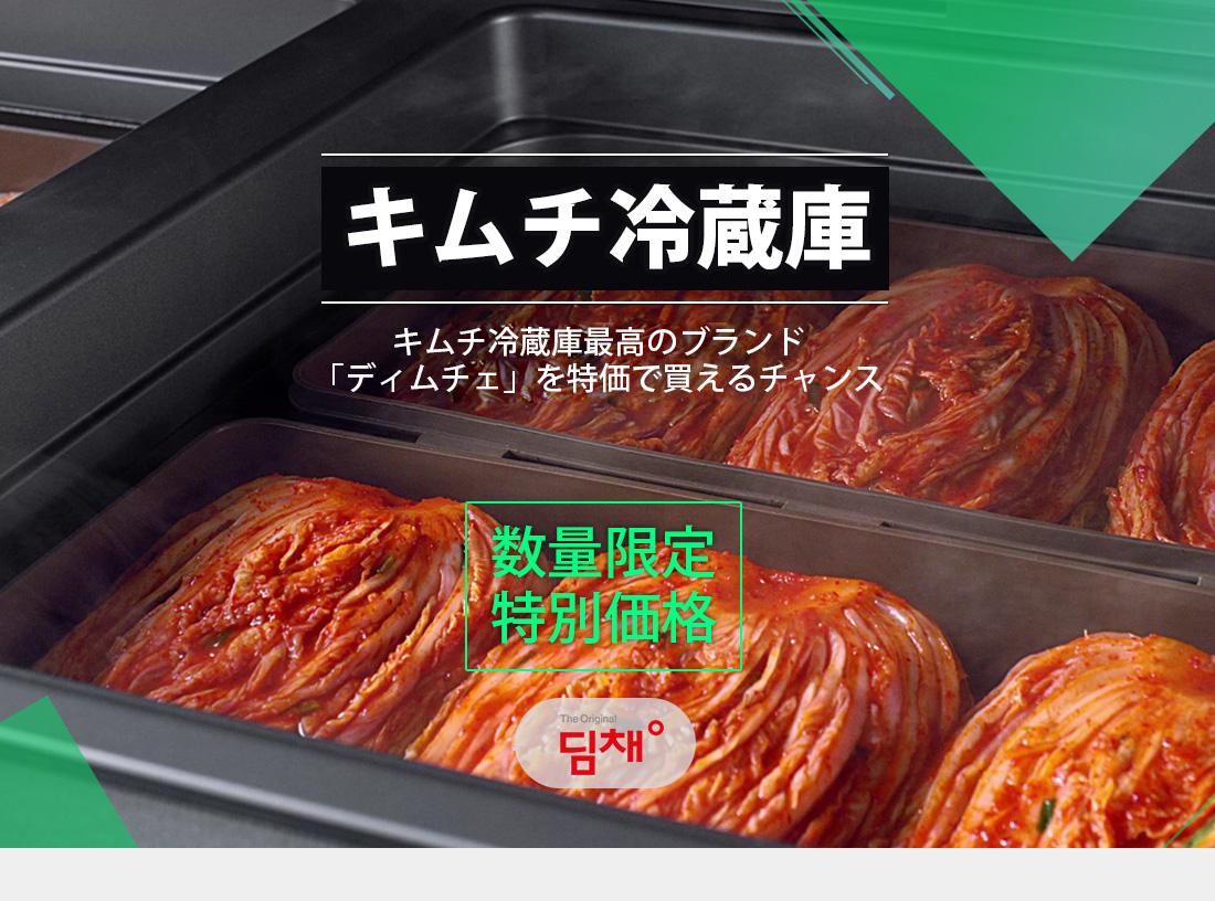 キムチ冷蔵庫,数量限定セール