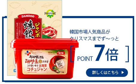 韓国味噌類が25日までず〜っとポイント7倍