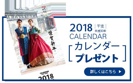 韓国市場で商品購入の全てのお客様に2018年度壁掛けカレンダーをプレゼント