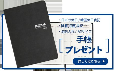 韓国市場で商品購入の全てのお客様に2018年度手帳をプレゼント