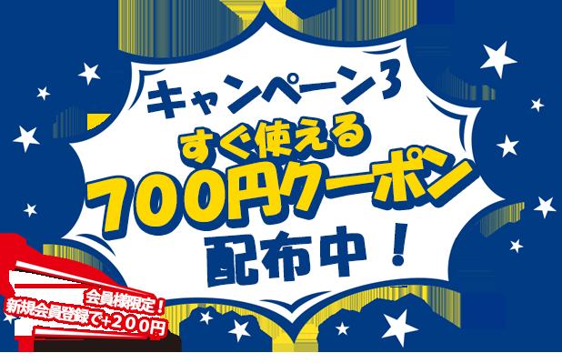 キャンペーン3、すぐ使える700円クーポンGET!