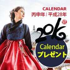 2016年度カレンダープレゼント