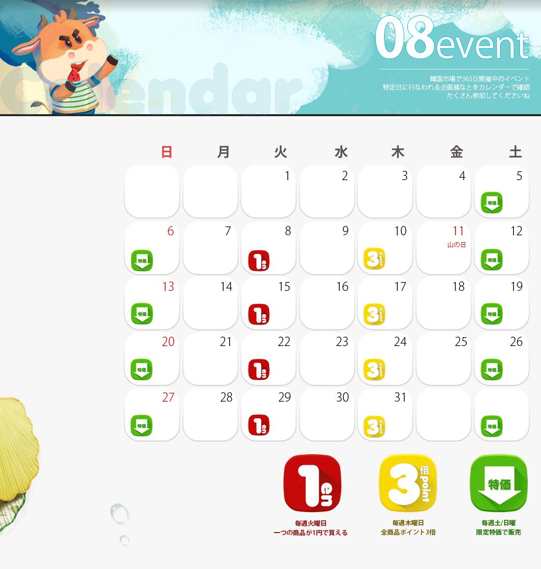 韓国市場1月イベント