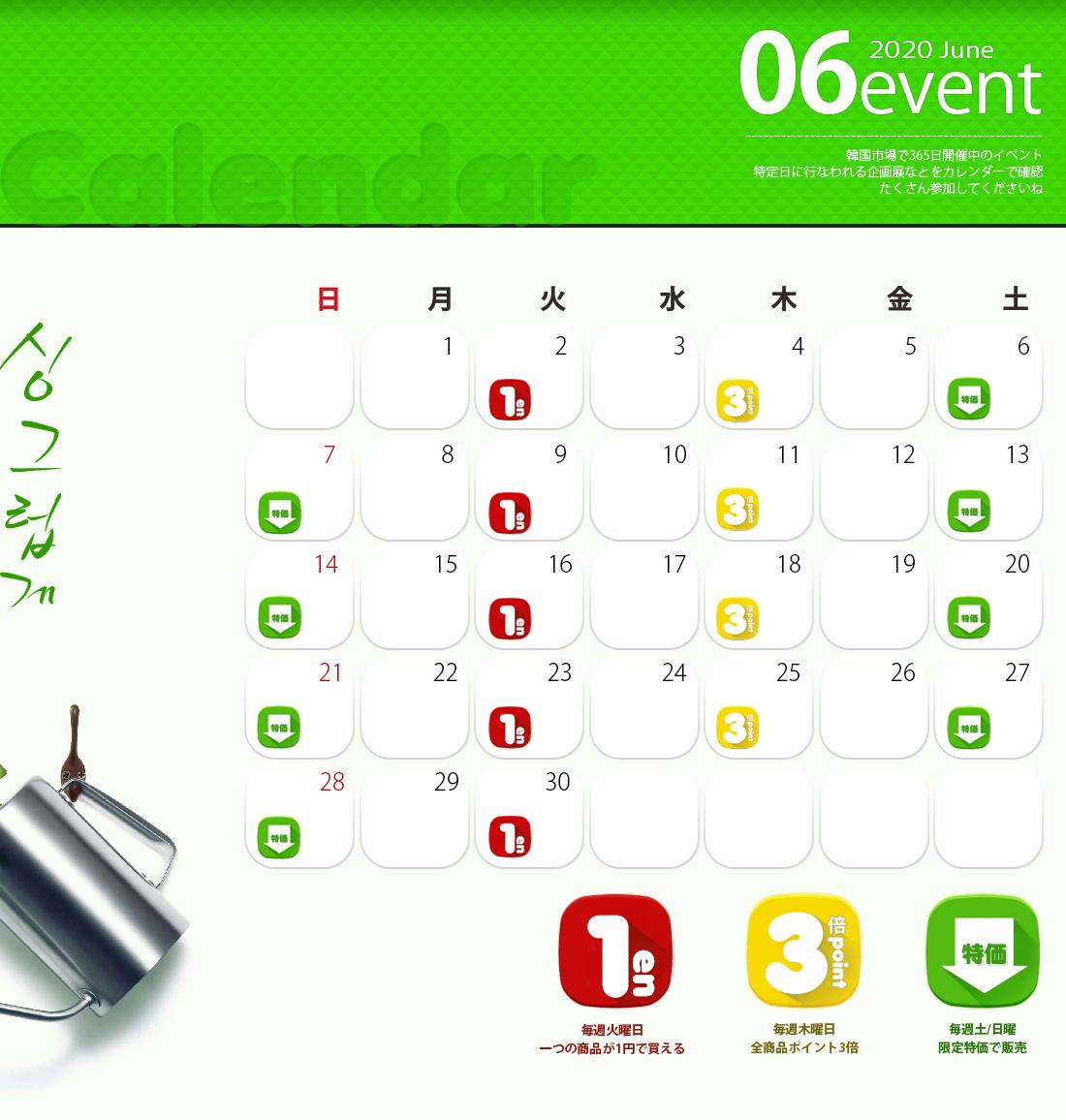 韓国市場6月イベント