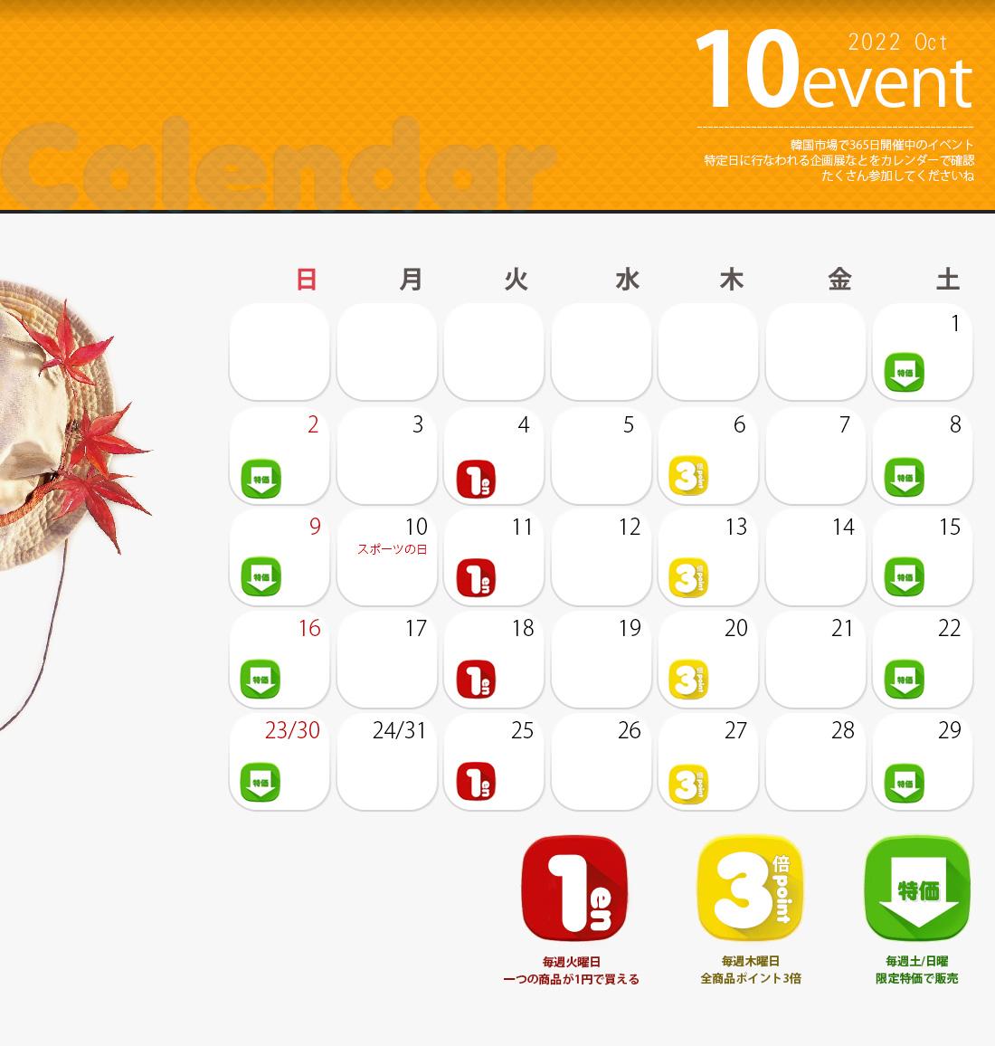 韓国市場9月イベント