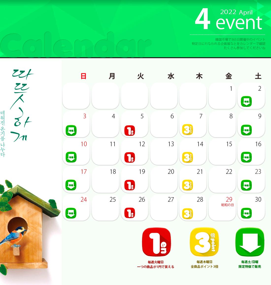 韓国市場4月イベント