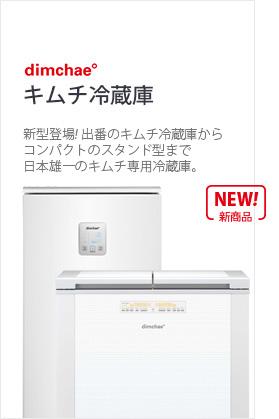 ディムチェ・キムチ冷蔵庫(180L-2Room)