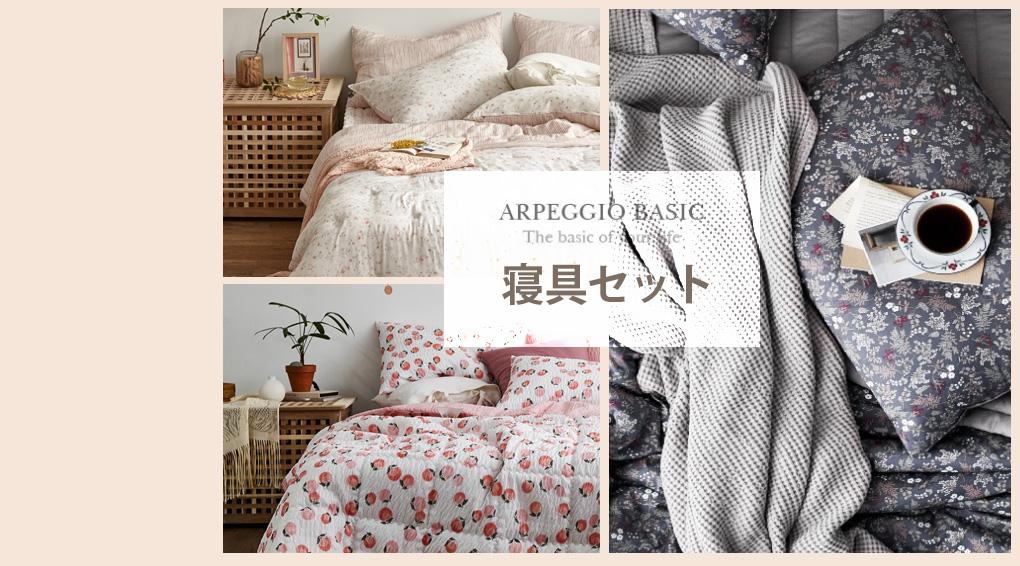 韓国市場寝具