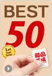 韓国市場ベスト商品50