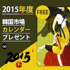 2015年度カレンダープレゼント
