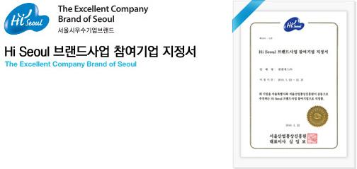 Hi Seoulブランド事業の参加企業指定書