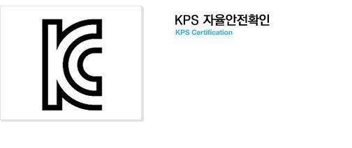 KPS国家統合認証マーク