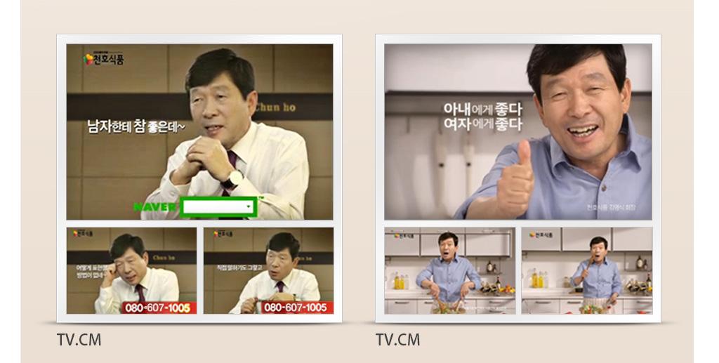 チョンホ健康食品のTVCM
