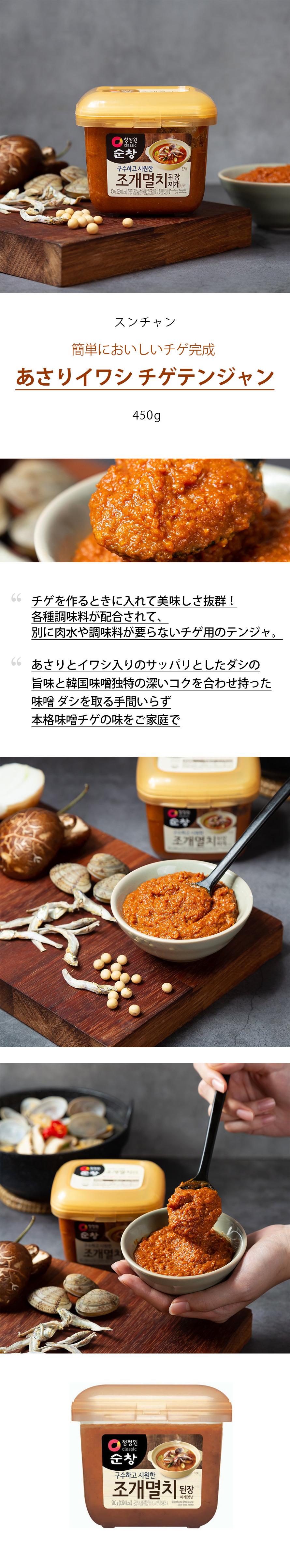 [スンチャン] あさりいわし入りチゲ専用テンジャン/チゲ用味噌(450g)