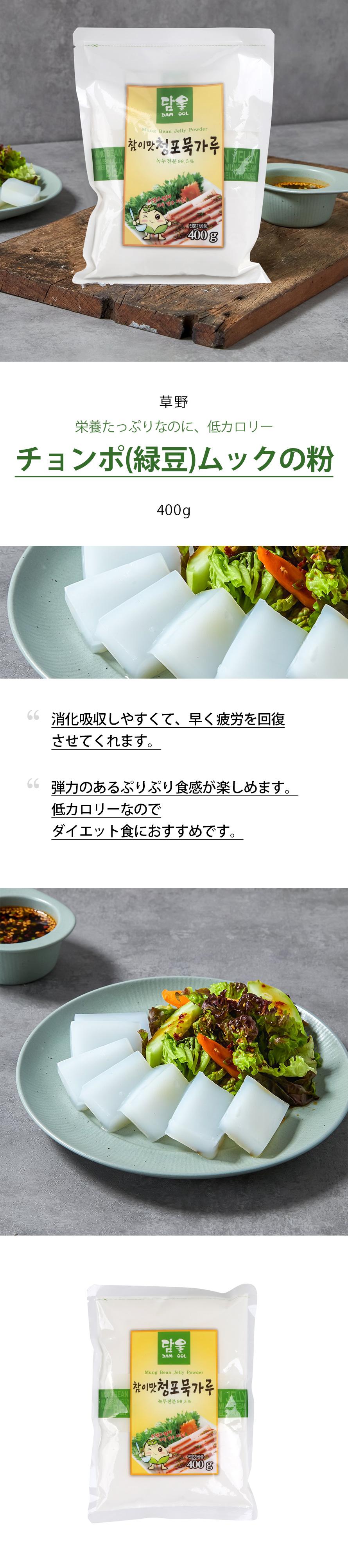 [草野] チョンポ(緑豆)ムックの粉