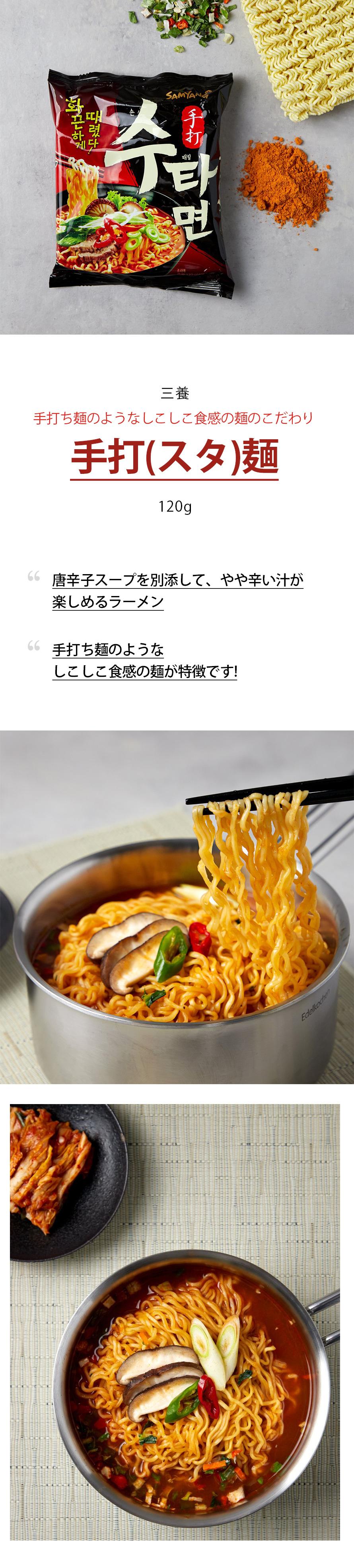 三養 手打麺