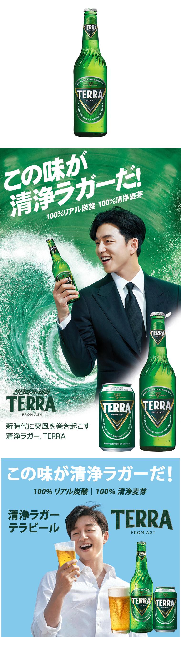 jinro TERRA テラビール / 瓶ビール