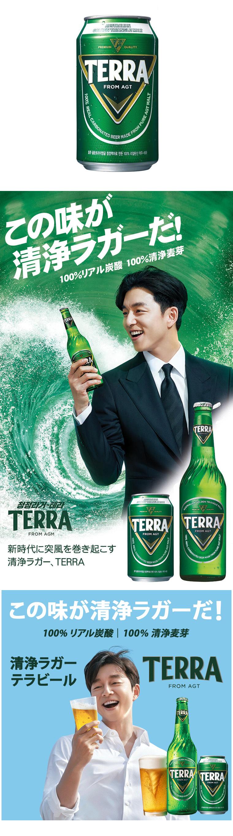 jinro TERRA テラビール / 缶ビール