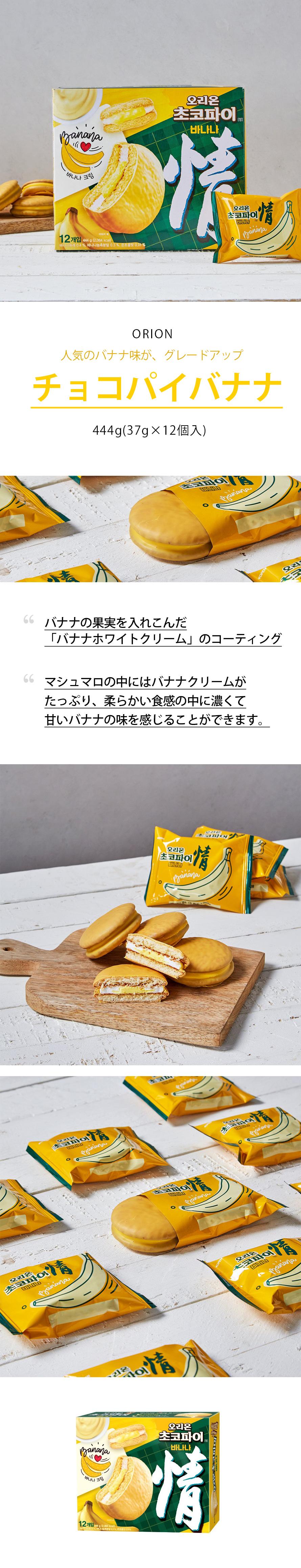 韓国お菓子/飲料/お菓子
