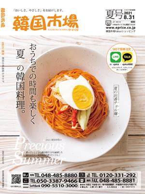 韓国市場デジタルカタログ、春号