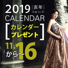2019年度カレンダープレゼント