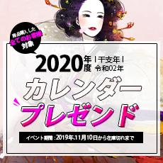 2020年度カレンダープレゼント