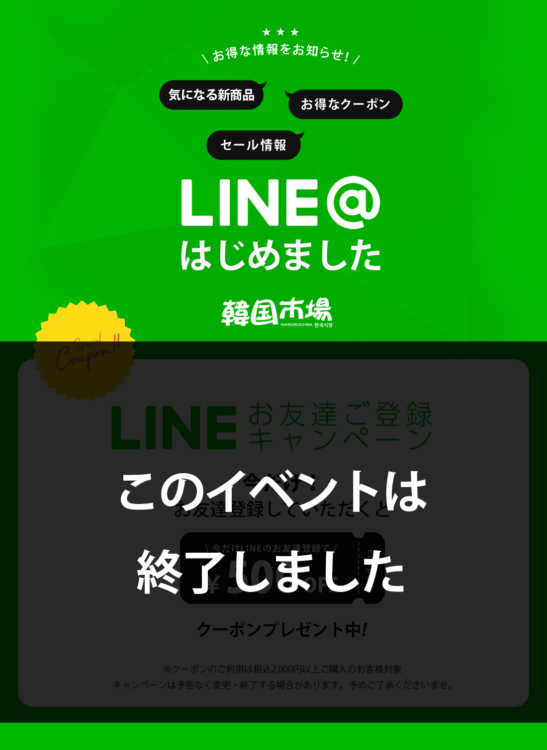 LINEお友達クーポンキャンペーン