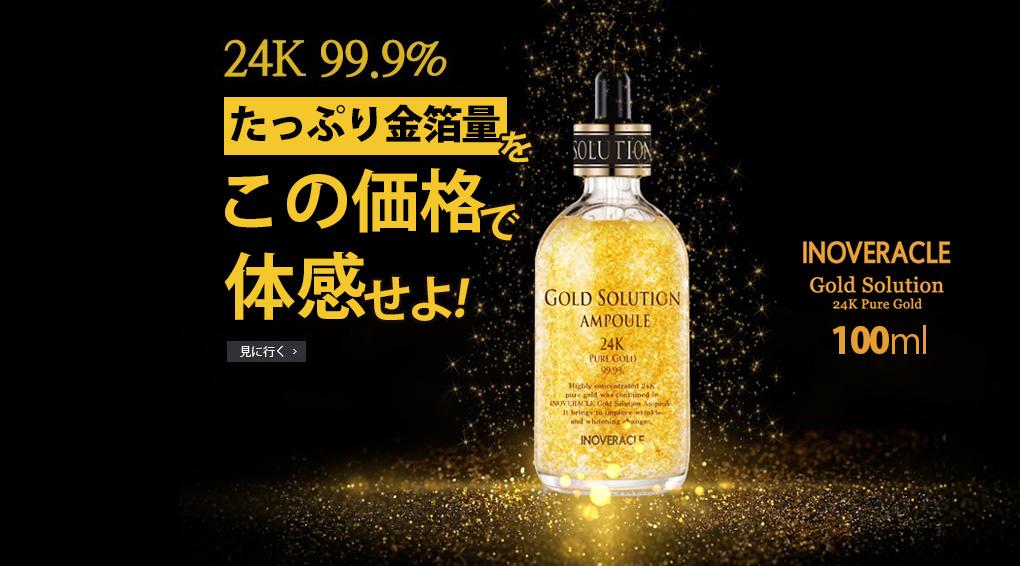 99.9%24Kゴールドアンプル100ml