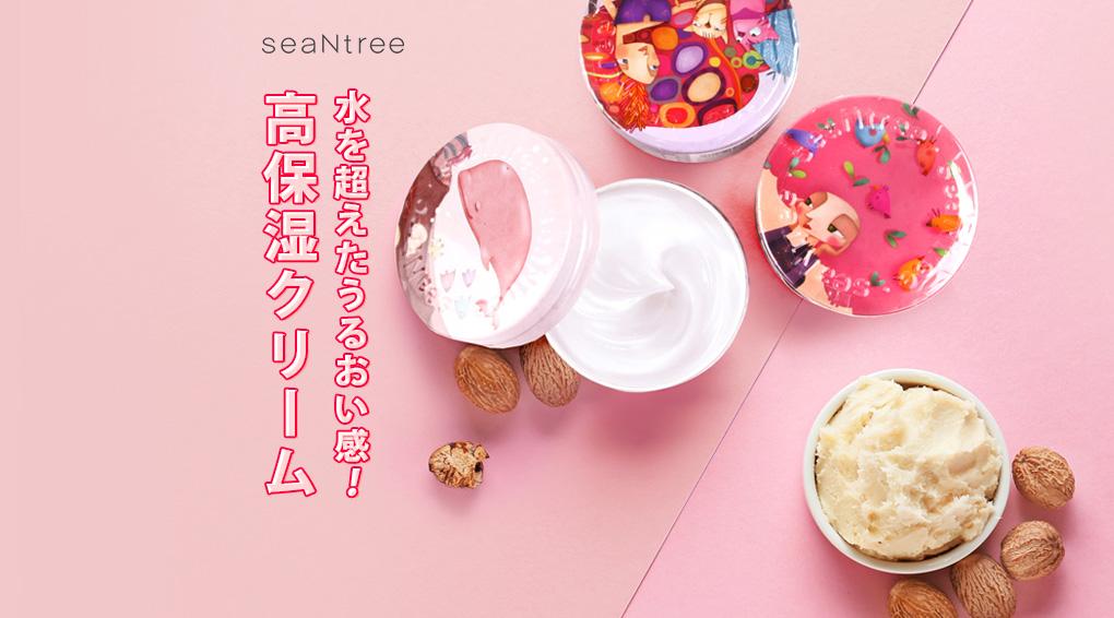 [seaNtree]シーエヌツリー スチーム クリーム スペシャル